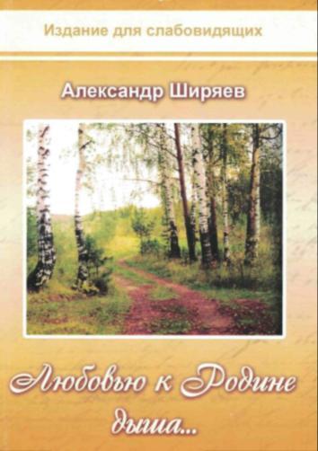 Обложка книги А. Д. Ширяева